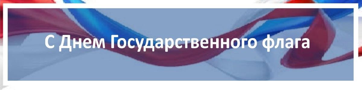 с Днем Государственного флага