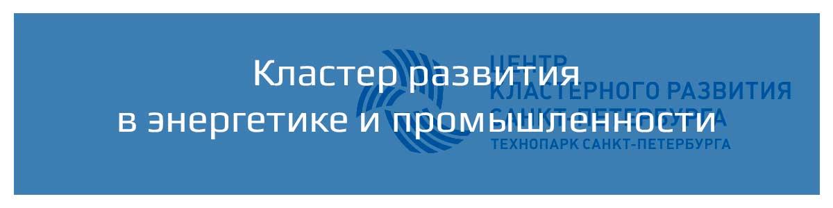 Кластер развития в энергетике и промышленности Санкт-Петербурга