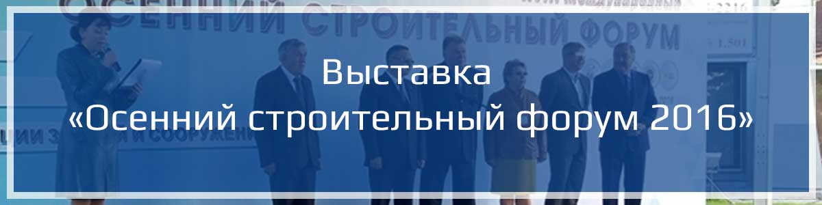 выставка Осенний строительный форум 2016 Казань