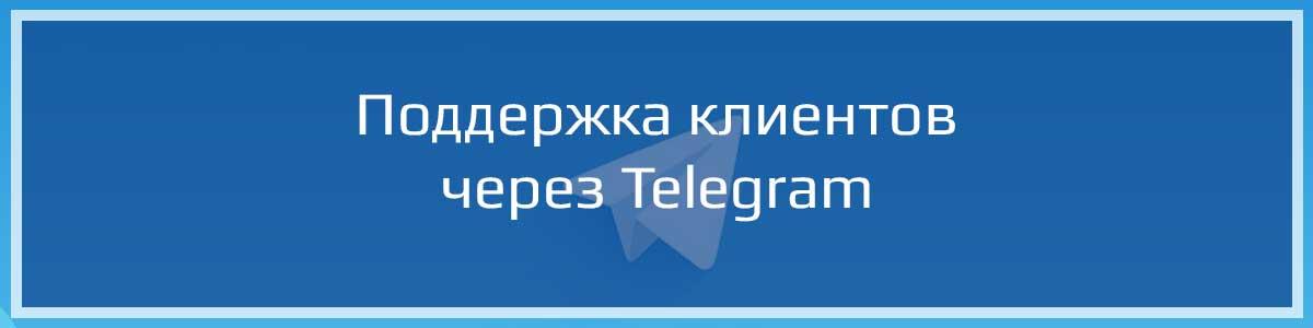 поддержка клиентов через Telegram