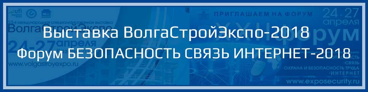 выставка ВолгаСтройЭкспо 2018 Казань