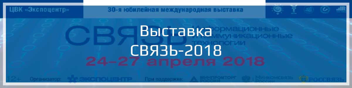 выставка СВЯЗЬ 2018 Казань