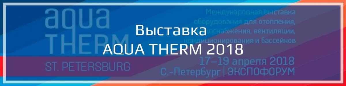 Выставка AQUA THERM 2018 Санкт Петербург