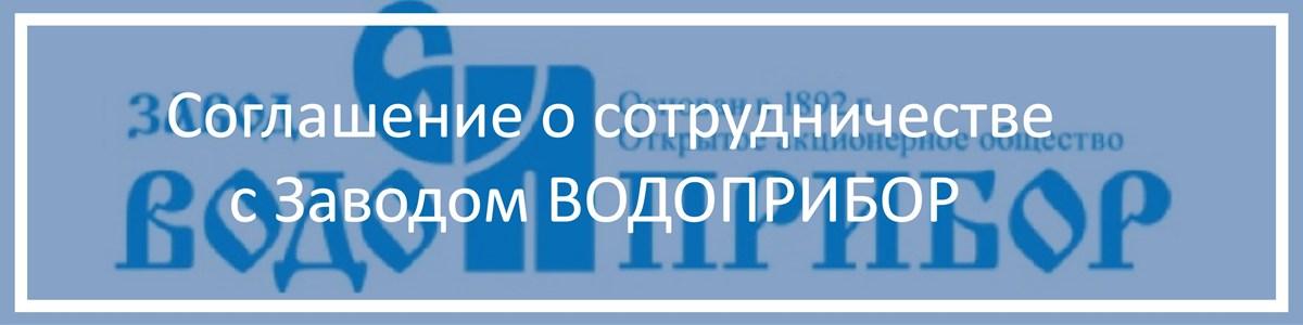 соглашение НОВОУЧЕТ с Заводом ВОДОПРИБОР