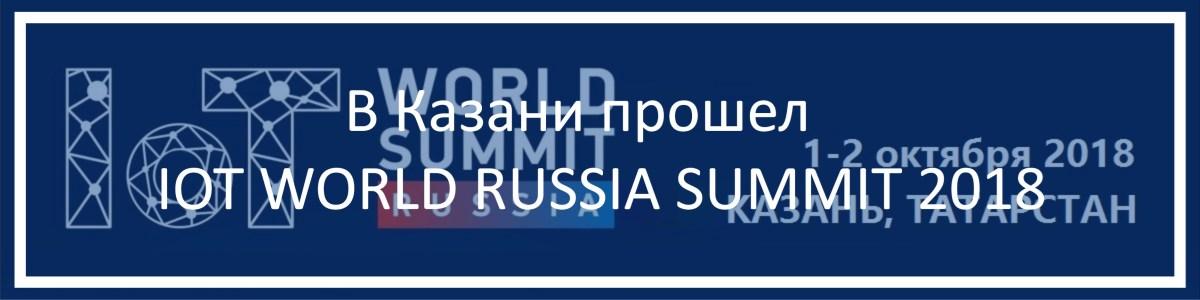 IOT World summit 2018 Казань