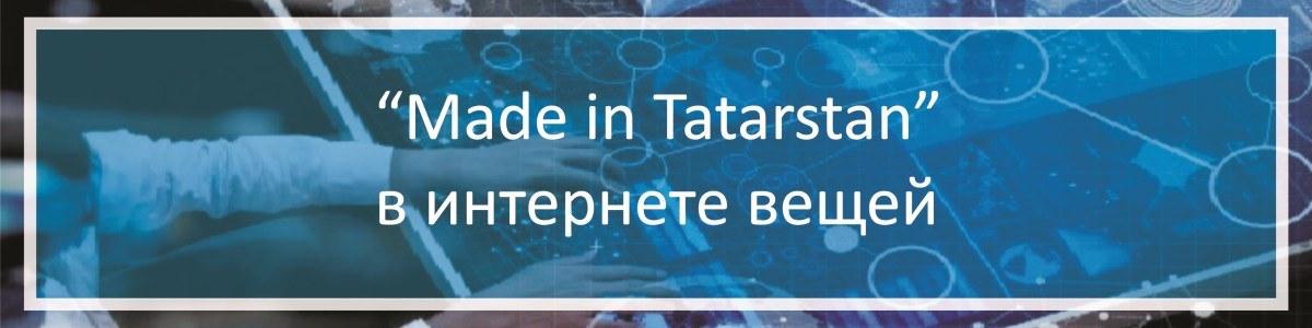 ЖКХ - Made in Tatarstan в интернете вещей