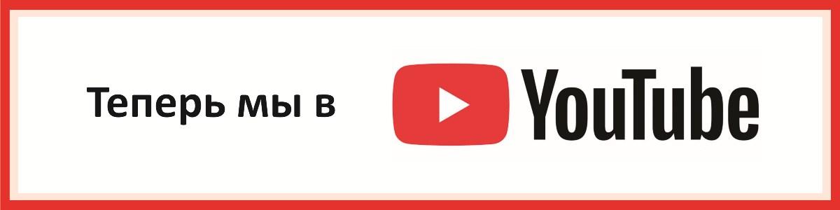 Мы_в_YouTube